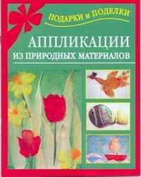 Книги по аппликации из природного материала