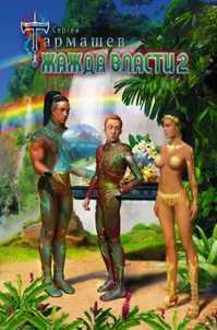 книга Жажда Власти 2