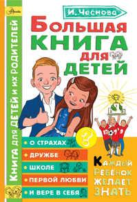 книга Большая книга для детей. О страхах, дружбе, школе, первой любви и вере в себя