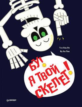 книга Бу! Я твой скелет!