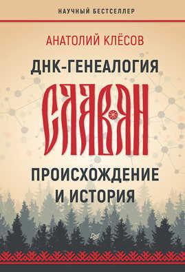 книга ДНК-генеалогия славян: происхождение и история
