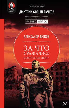 книга За что сражались советские люди. Предисловие Дмитрий GOBLIN Пучков