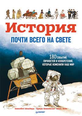 книга История почти всего на свете. 180 событий, личностей и изобретений, которые изменили наш мир