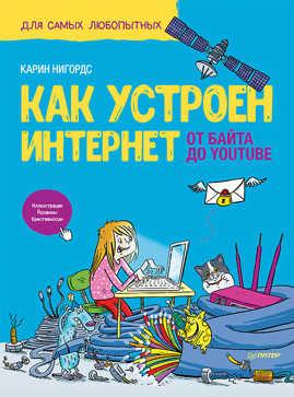книга Как устроен Интернет. От байта до YouTube