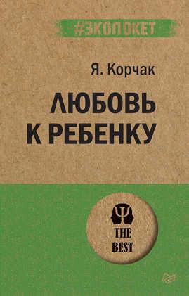 книга Любовь к ребенку