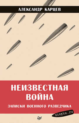 книга Неизвестная война. Записки военного разведчика