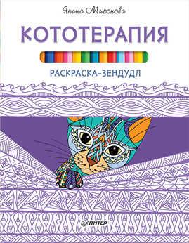 книга Раскраска-зендудл. Кототерапия