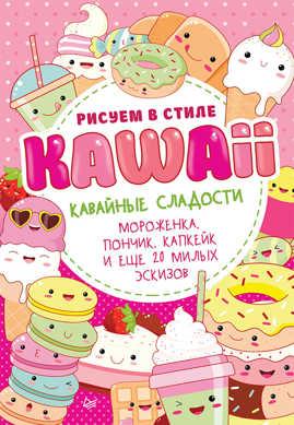 книга Рисуем в стиле Kawaii. Кавайные сладости. Мороженка, пончик, капкейк и еще 20 милых эскизов