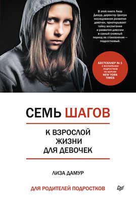 книга Семь шагов к взрослой жизни для девочек. Книга для родителей подростков