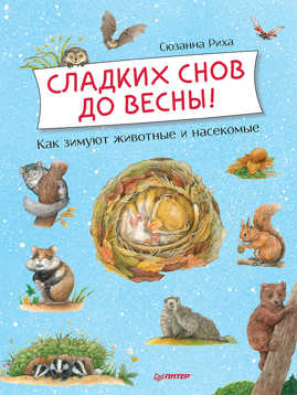 книга Сладких снов до весны! Как зимуют животные и насекомые