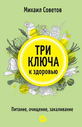 книга Три ключа к здоровью. Питание, очищение, закаливание