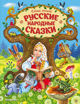 книга Самые лучшие русские народные сказки (ил. Е. Здорновой и др)