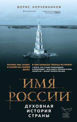 книга Имя России. Духовная история страны