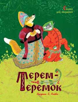 книга Терем-теремок. Сказки для малышей