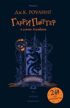 книга Гарри Поттер и узник Азкабана (Вранзор)