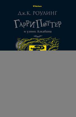 книга Гарри Поттер и узник Азкабана (Хуффльпуфф)