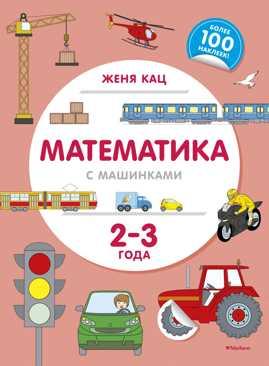 книга Математика с машинками (2-3 года)