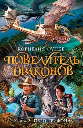 книга Повелитель драконов. Кн.2. Перо грифона