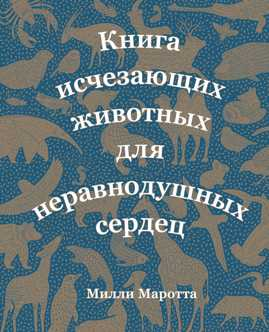 книга Книга исчезающих животных для неравнодушных сердец