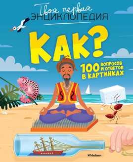 книга Как? 100 вопросов и ответов в картинках