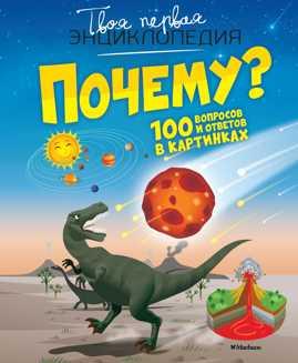 книга Почему? 100 вопросов и ответов в картинках