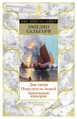 книга Два тигра. Повелитель морей. Завоевание империи (иллюстр. А. делла Валле)