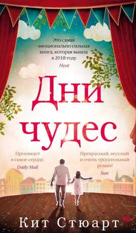 книга Дни чудес