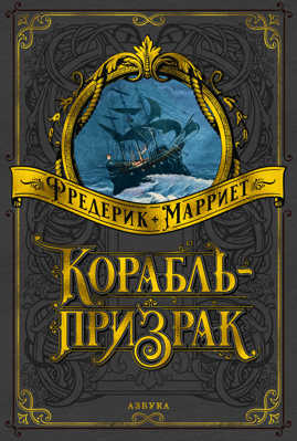 книга Корабль-призрак