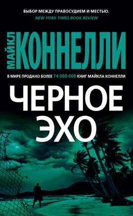 книга Черное эхо