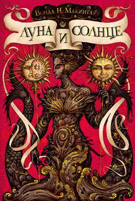книга Луна и солнце