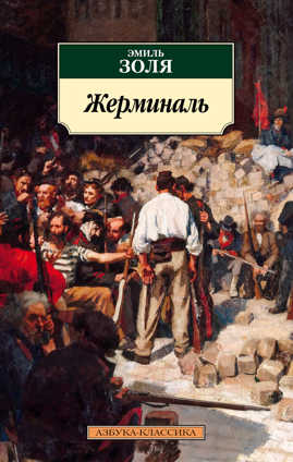 книга Жерминаль