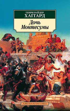 книга Дочь Монтесумы