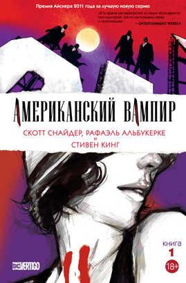 книга Американский вампир. Книга 1