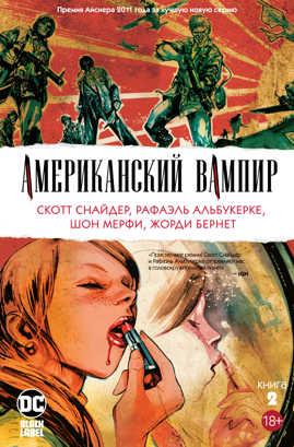 книга Американский вампир. Книга 2