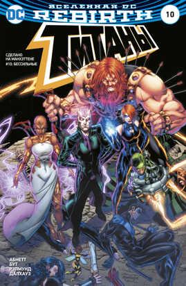 книга Вселенная DC. Rebirth. Титаны #10 / Красный Колпак и Изгои #5-6