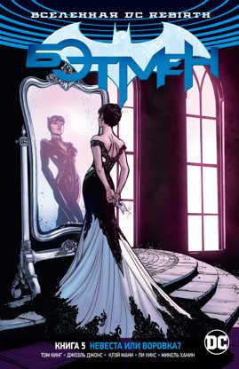 книга Вселенная DC. Rebirth. Бэтмен. Книга 5. Невеста или воровка?