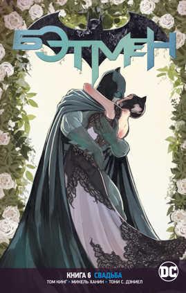 книга Вселенная DC. Rebirth. Бэтмен. Книга 6. Свадьба
