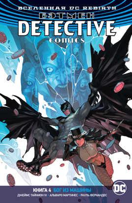 книга Вселенная DC. Rebirth. Бэтмен. Detective Comics. Кн.4. Бог из машины