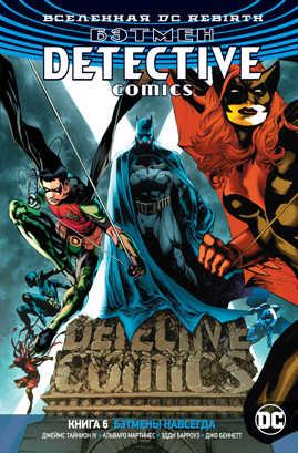 книга Вселенная DC. Rebirth. Бэтмен. Detective Comics. Кн.6. Бэтмены навсегда