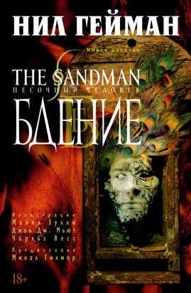 книга The Sandman. Песочный человек. Кн.10. Бдение