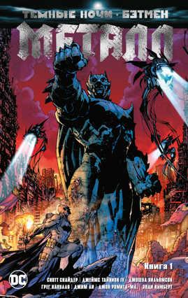 книга Темные ночи. Бэтмен. Металл. Книга1