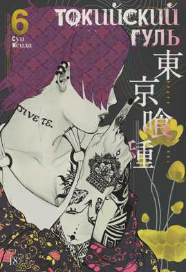 книга Токийский гуль. Кн. 6