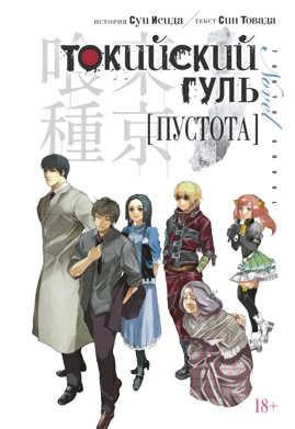 книга Токийский гуль. Пустота