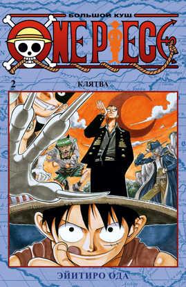 книга One Piece. Большой куш. Кн.2