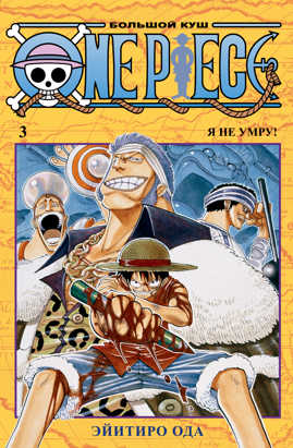 книга One Piece. Большой куш. Кн.3