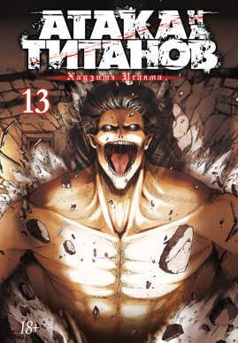 книга Атака на титанов. Книга 13