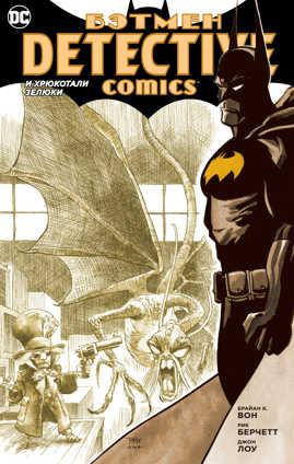 книга Бэтмен. Detective Comics. И хрюкотали зелюки