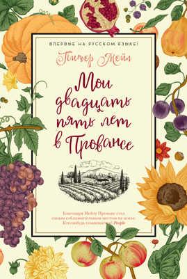 книга Мои двадцать пять лет в Провансе