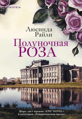 книга Полуночная роза
