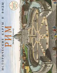 книга Исторические карты и виды. Рим